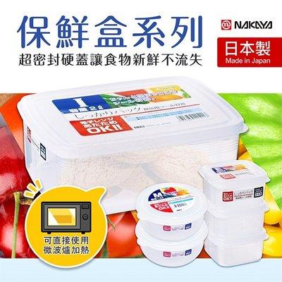 【依依的家】日本製【NAKAYA】保鮮盒系列 T型方形瀝水保鮮盒