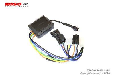 【杰仔小舖】KOSO三代方向燈定位燈控制器(呼吸/ 飛航/ 長亮/ 爆閃), 適用:BWS'R/ BWS R版BWS125 R版