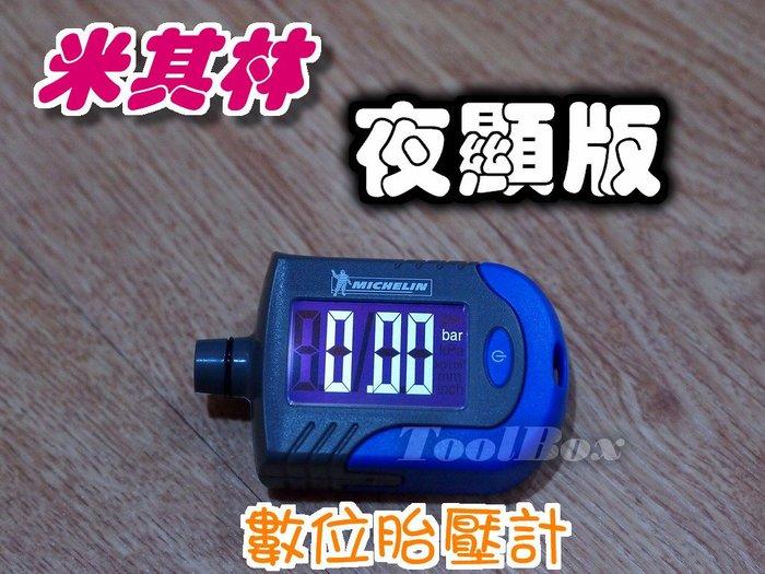 【ToolBox】【夜顯版胎壓計】米其林/胎壓計/4360ML/數位顯示/胎紋尺/4204/自動偵測/胎紋針/打氣機
