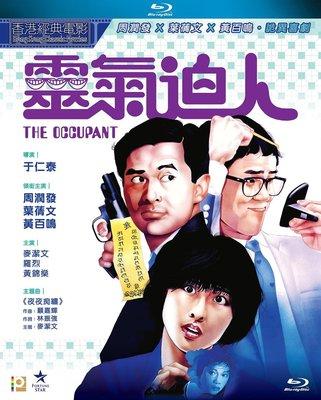 【藍光影片】靈氣迫人  (1984)