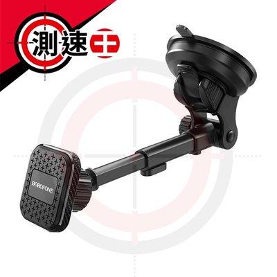 【Borofone】BH21 車載 磁吸式 中控台 手機支架 汽車手機導航支架 儀表台 手機車載支架