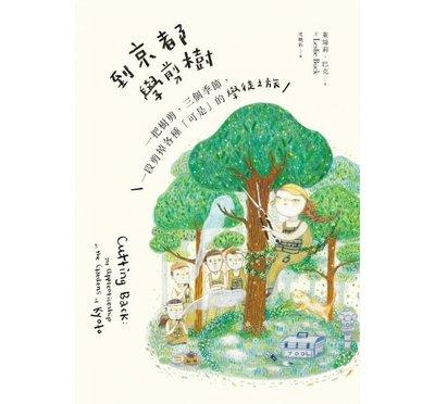 【小幫手2館】遠流 到京都學剪樹:一把樹剪,三個季節,一段剪掉各種「可是」的學徒之旅