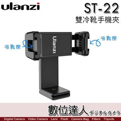 【數位達人】Ulanzi ST-22 手機夾 雙冷靴/旋轉手機夾 橫豎 熱靴 補光燈 麥克風