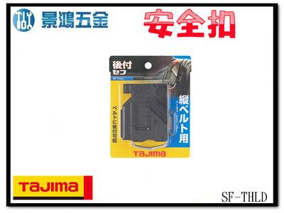宜昌(景鴻) 公司貨 日本 TAJIMA 田島 工具用安全扣 腰帶 手工具 安全掛勾 SF-THLD 工作吊帶用 含稅價
