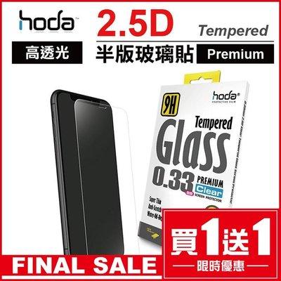 免運 hoda iPhone 11 / Pro / Max / XS 2.5D 高透光 9H鋼化玻璃 保護貼(半版)