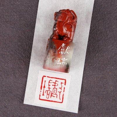 【獻瑞】孤品閒章手工篆刻成品印章製作書畫引首押尾國畫章MY2056E1908