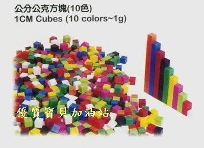 遊思樂ST益智教具~U~bi小舖~ 十色 公分公克方塊1000PCS