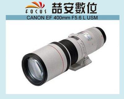 《喆安數位》CANON EF 400mm F5.6 L USM 超望遠定焦鏡 飛鳥 賽車 公司貨 #1
