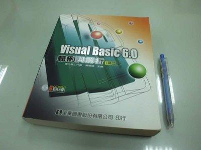 6980銤:A15-4cd☆2008年二版三刷『範例與解析 (附光碟) 』黃明達 編《全華圖書》
