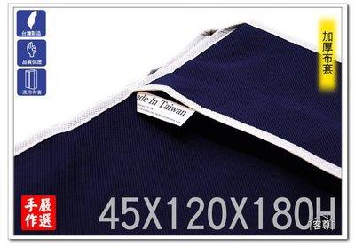 [客尊屋]衣櫥布套,防塵布套,防塵套,衣櫥套,配件「47X123X180H 手工加厚大型深藍色布套」台灣製造