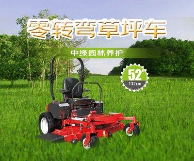 除草機中綠 草坪車 坐式剪草車大面積割草機ZGZT75225K