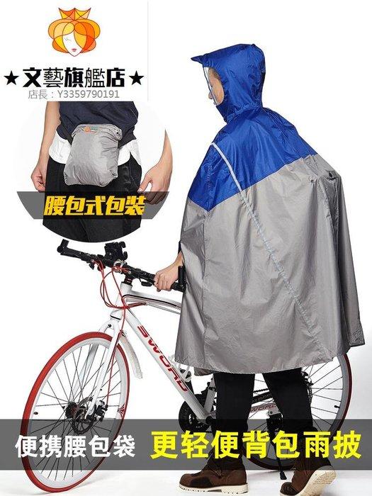 預售款-WYQJD-騎安多功能透氣自行車雨衣電動車雨披戶外騎行男女式學生連體雨披