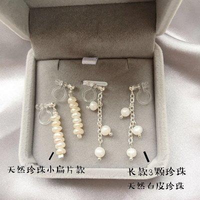 文玩飾品【長款耳夾集合】超美珍珠水滴流蘇樹膠耳夾透明無痛