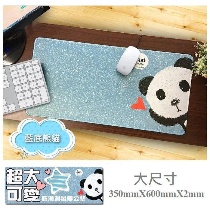 【現貨】可愛 藍底熊貓 造型 防滑 滑鼠墊 大尺寸 35cm*60cm*2mm