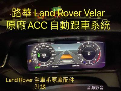 路華 Land Rover Velar 原廠ACC 自動跟車系統 Evoque Discovery 全車系原廠配件升級 車道偏離 原廠 盲點 sport