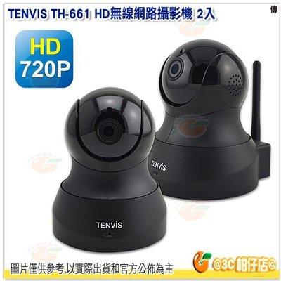 @3C 柑仔店@ TENVIS TH-661 HD 無線 網路攝影機 兩入 直播 居家監控 老人孩童寵物 遠端照料