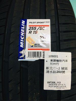 東勝輪胎Michelin米其林輪胎ps4 SUV 255/50/19