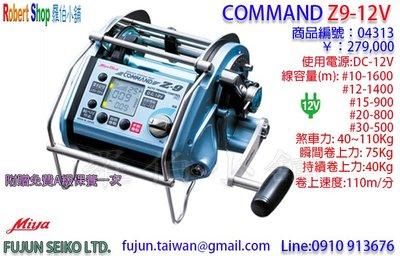 【羅伯小舖】電動捲線器 Miya Z-9 12V,附贈免費A級保養乙次