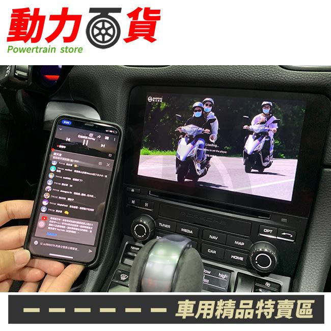 保時捷 全車系 原車CARPLAY升級 手機鏡像+安卓系統 隨插即用免安裝 718 911