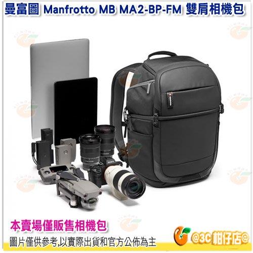 曼富圖 Manfrotto Advanced² Fast MB MA2-BP-FM 便捷款雙肩相機包 相機包 正成公司貨