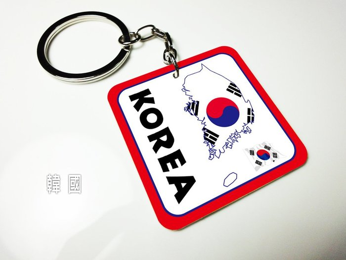 【衝浪小胖】南韓國旗鑰匙圈/多國造型可選購訂製