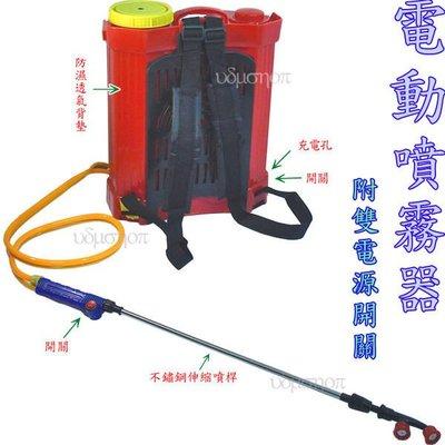 充電式 電動噴霧器 16公升噴霧桶 噴水器 灑水器 澆水器 澆花.洗車.灑農藥*15890*