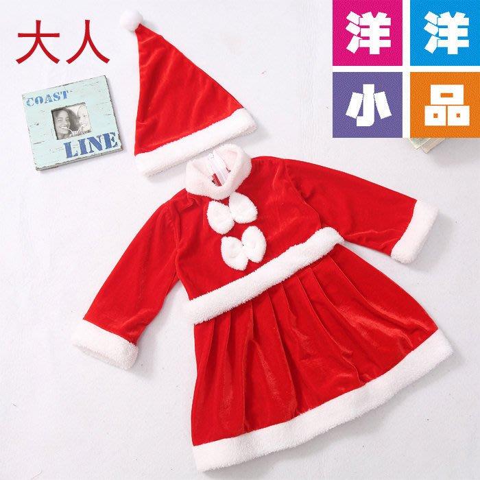 【洋洋小品大人金絲絨聖誕洋裝XS15】聖誕服聖誕節服裝聖誕婆婆服裝聖誕老公公服裝女孩聖誕裙聖誕帽聖披肩聖誕樹聖誕燈