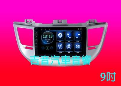 ◎吉音汽車音響◎JHY現代TUCSON 9吋安卓專用機內建衛星導航/USB/WIFI上網/藍芽/互聯/PLAY商店