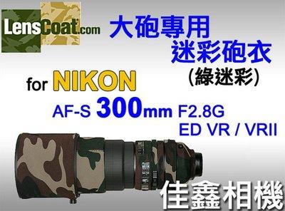 @佳鑫相機@(全新品)美國 Lenscoat 大砲迷彩砲衣(綠迷彩)Nikon AF-S 300mm F2.8 G VR