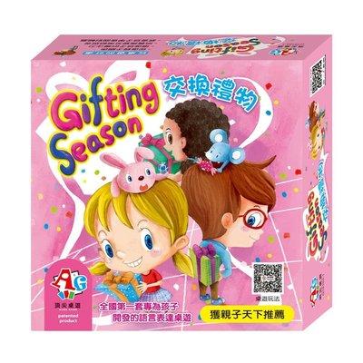 ☆天才老爸☆ →【世一】交換禮物【桌上遊戲】 Gifting Season Q18103-1