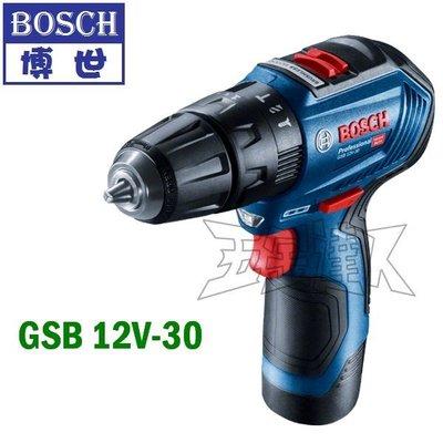 【五金達人】BOSCH 博世 GSB 12V-30 12V無刷充電震動電鑽起子機 2.0Ah雙電池 同10.8V