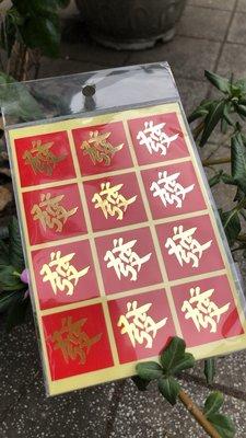 ☆╮Jessice 雜貨小鋪二館╭☆春聯 標籤貼紙 發(小) 燙金 過年 包裝 用品 禮品 貼紙48枚/包$20