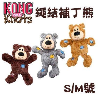 趴趴狗寵物精品~ KONG《Wild Knots Bear 繩結補丁熊玩具 - S/M》
