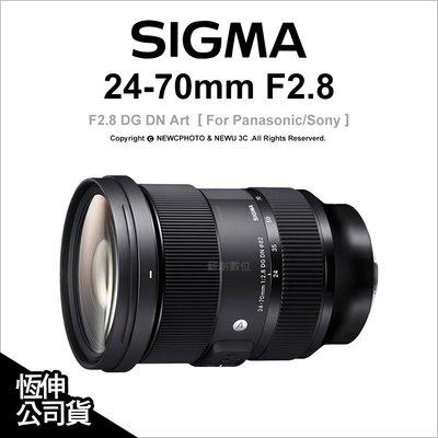 【薪創光華】Sigma 24-70mm F2.8 DG DN Art Sony E環 Leica L環 公司貨