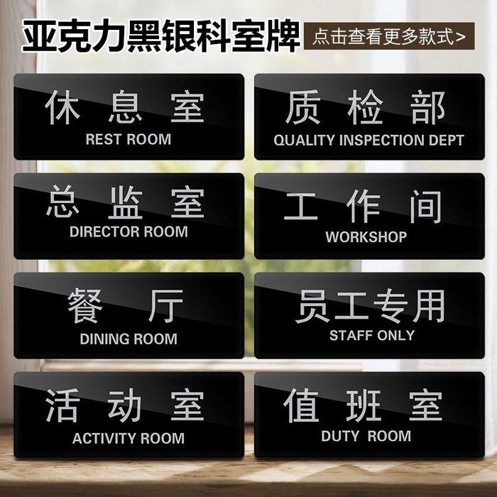 極有家會議室標識牌門牌標示牌單位科室牌部門標牌定做定制#門牌號#定制牌#指示牌#公告牌