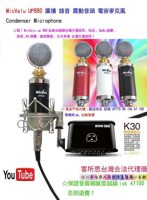 要買就買中振膜 非一般小振膜K30 USB迴音音效卡+MicValu  UP880電容麥克風+NB35支架送166種音效
