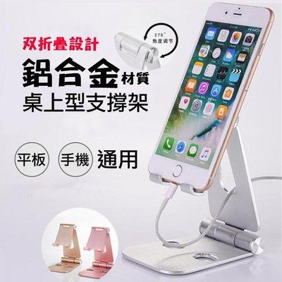 最新 雙折疊設計 手機平板支架 鋁合金...