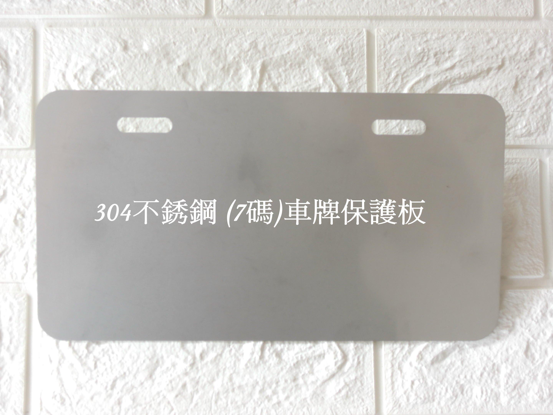 Gogoro Gogoro2 車牌保護板 不銹鋼(7碼)新式車牌26公分x14公分 白牌七碼車牌底板 加強保護車牌