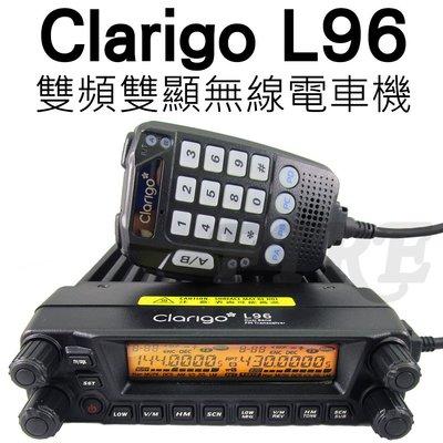 《光華車神無線電》含面板延長線組 Clarigo L96 無線電 車機 雙頻 雙待 雙顯 MOTOROLA 車載台