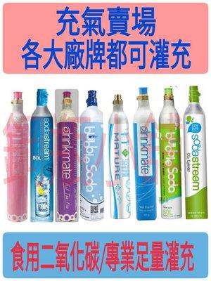 """╭☆°鋼瓶小舖"""" 氣泡機原廠小瓶填充灌充足量食用級二氧化碳"""
