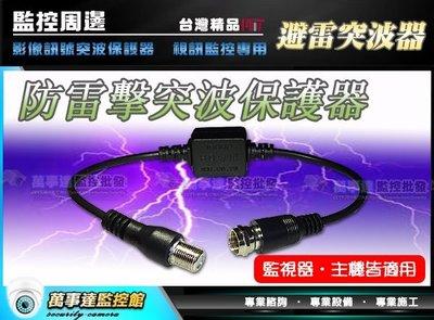 [萬事達監控批發] 避雷器 防雷擊 突波器 BNC頭 F頭 監視器 攝影機 DVR使用 (AHD TVI CVI )