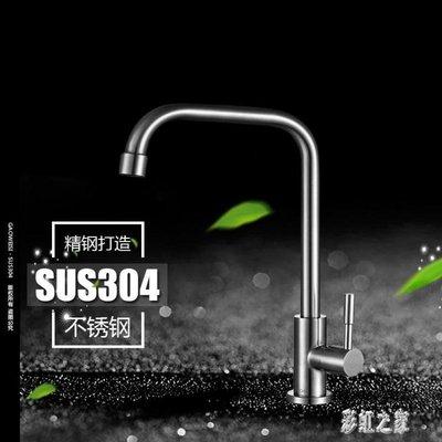 水龍頭 4分單冷單孔廚房水槽旋轉龍頭洗菜盆用休閒居家SUS304不銹鋼水龍頭 LB16040