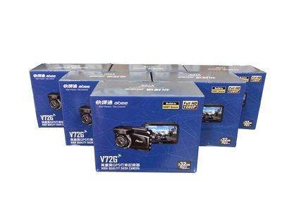 ABEE V72G【附32G】SONY星光級/ GPS測速/ 行車記錄器/ F1.8/ 155度/ 停車監控 新北市