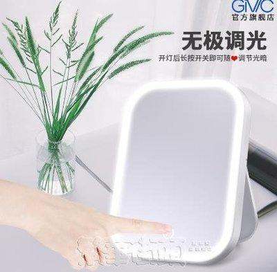 化妝鏡GIVIC智能LED補光抖音化妝鏡子臺燈網紅臺式帶燈光梳妝美妝充電女 SHNK