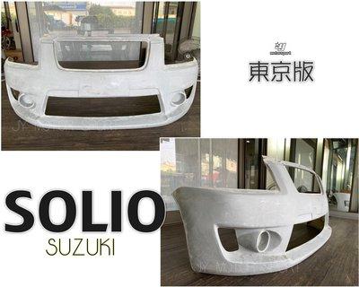 小傑車燈精品--全新 鈴木 SUZUKI SOLIO 東京版 NIPPY 前保桿 素材