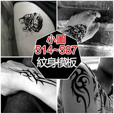 【PG08】小圖(514-587序號留言)防水 紋身模版  半永久紋身 刺青 紋身貼(總額30元上才能出貨)