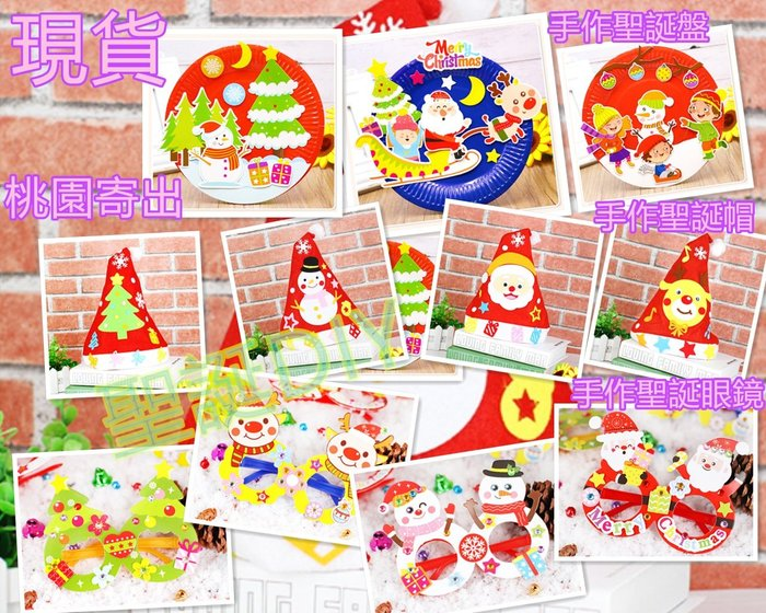 現貨桃園寄出聖誕節手作紙盤 聖誕節手作眼鏡 聖誕節手作聖誕帽  聖誕節禮物聖誕帽聖誕禮物交換禮物禮物
