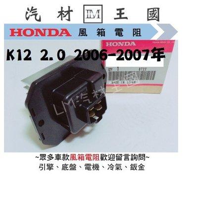 【LM汽材王國】鼓風機電阻 K12 2.0 2006-2007年 正廠 原廠 風速電阻 風箱電阻 HONDA 本田