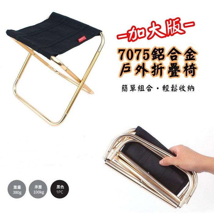7075鋁合金戶外折疊椅加大款(附收納袋)