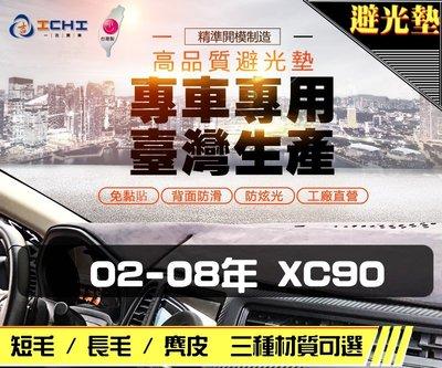 【短毛】02-08年 XC90 避光墊 / 台灣製 volvo xc90避光墊 xc90 避光墊 短毛 儀表墊 遮陽墊